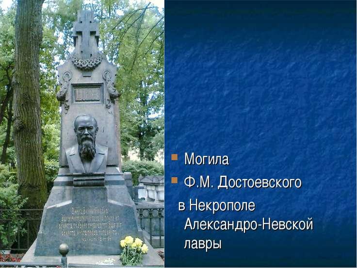 Могила Ф.М. Достоевского в Некрополе Александро-Невской лавры
