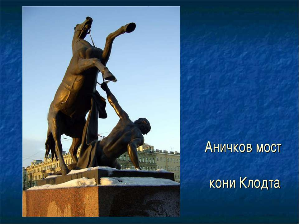 Аничков мост кони Клодта