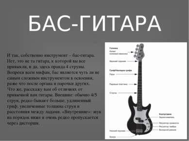 БАС-ГИТАРА И так, собственно инструмент – бас-гитара. Нет, это не та гитара, ...