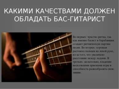 КАКИМИ КАЧЕСТВАМИ ДОЛЖЕН ОБЛАДАТЬ БАС-ГИТАРИСТ Во первых: чувство ритма, так ...