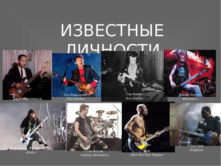 ИЗВЕСТНЫЕ ЛИЧНОСТИ Джеймс Джемерсон Фли «Red Hot Chili Peppers» Сэм Беттли «A...