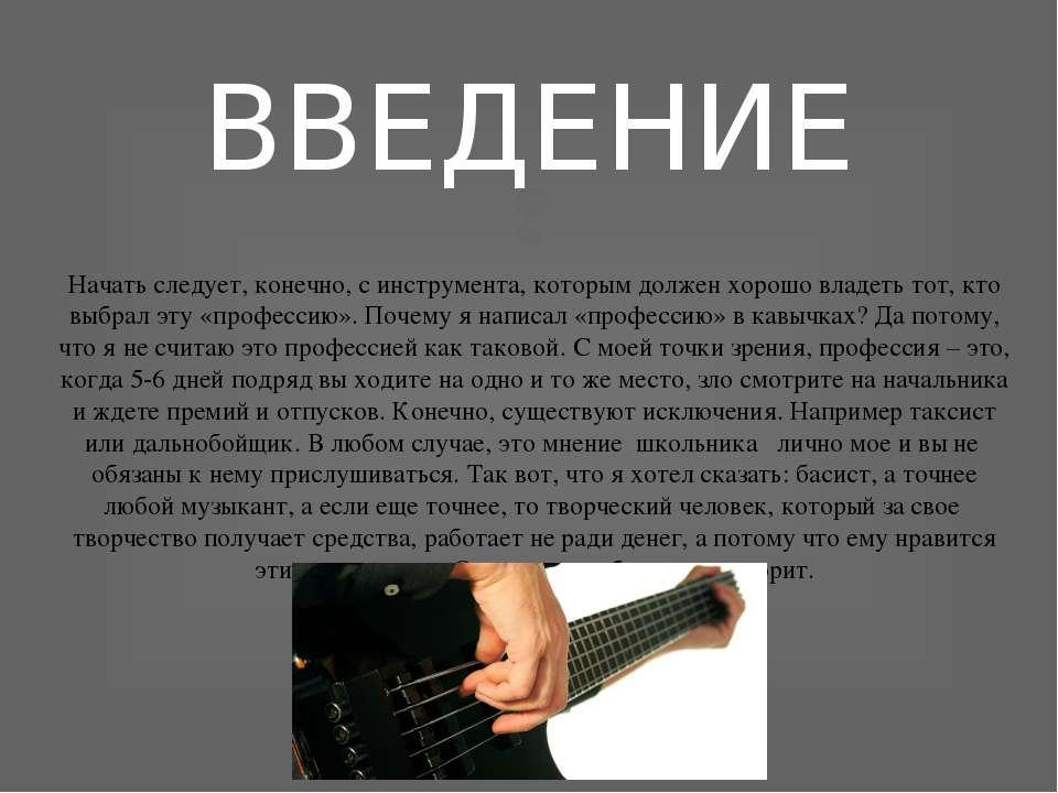 ВВЕДЕНИЕ Начать следует, конечно, с инструмента, которым должен хорошо владет...