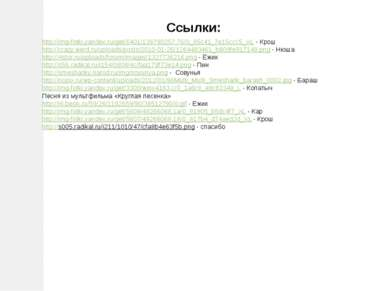 Ссылки: http://img-fotki.yandex.ru/get/6401/138790257.76/0_85c41_7e15ccc5_XL ...