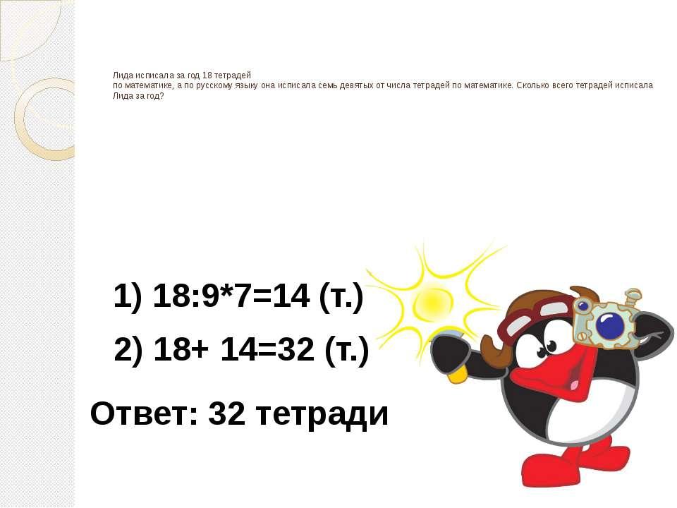 Лида исписала за год 18 тетрадей по математике, а по русскому языку она испис...