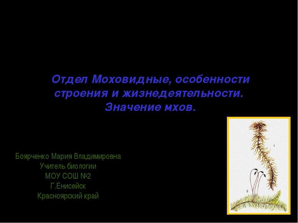 Отдел Моховидные, особенности строения и жизнедеятельности. Значение мхов. Бо...
