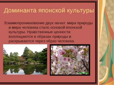 Доминанта японской культуры Взаимопроникновение двух начал мира природы и мир...