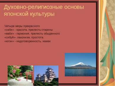 Духовно-религиозные основы японской культуры Четыре меры прекрасного «саби» -...