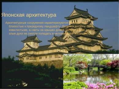 Японская архитектура Архитектурные сооружения характеризуются естественной бл...