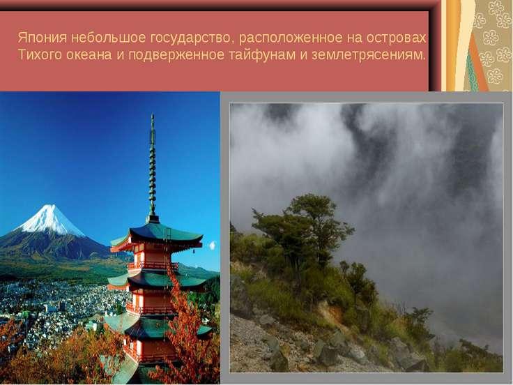 Япония небольшое государство, расположенное на островах Тихого океана и подве...