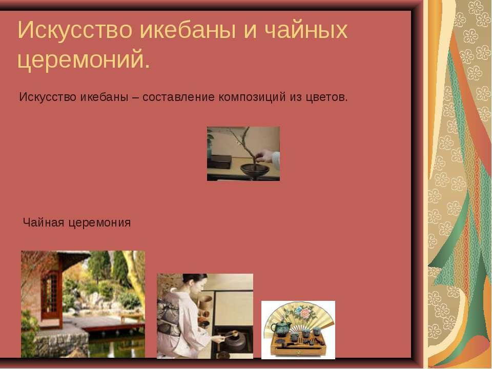 Искусство икебаны и чайных церемоний. Искусство икебаны – составление компози...