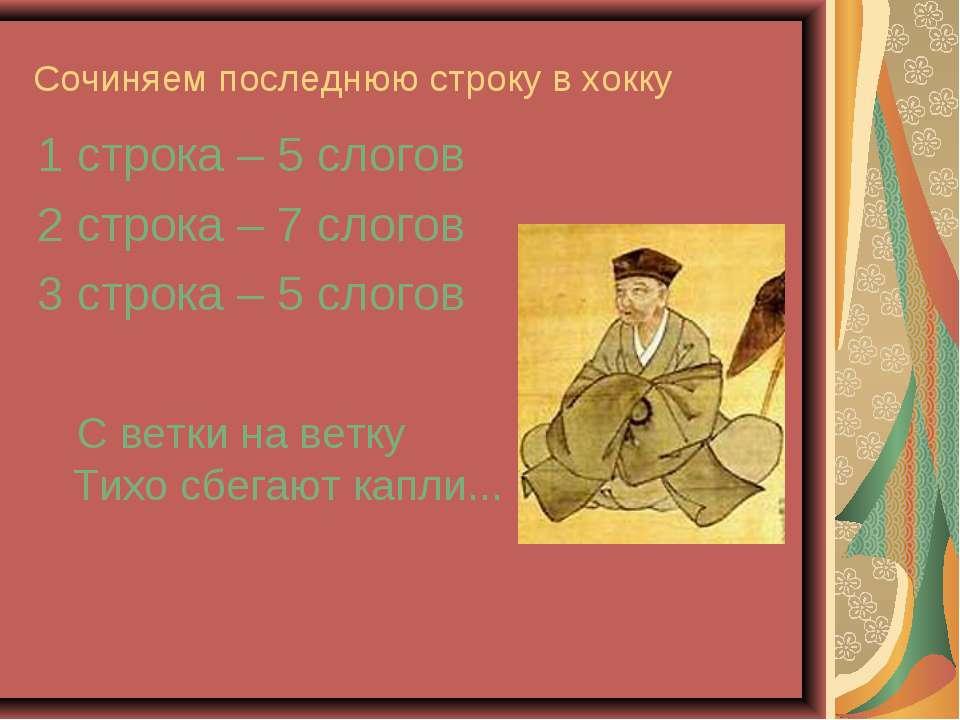Сочиняем последнюю строку в хокку 1 строка – 5 слогов 2 строка – 7 слогов 3 с...