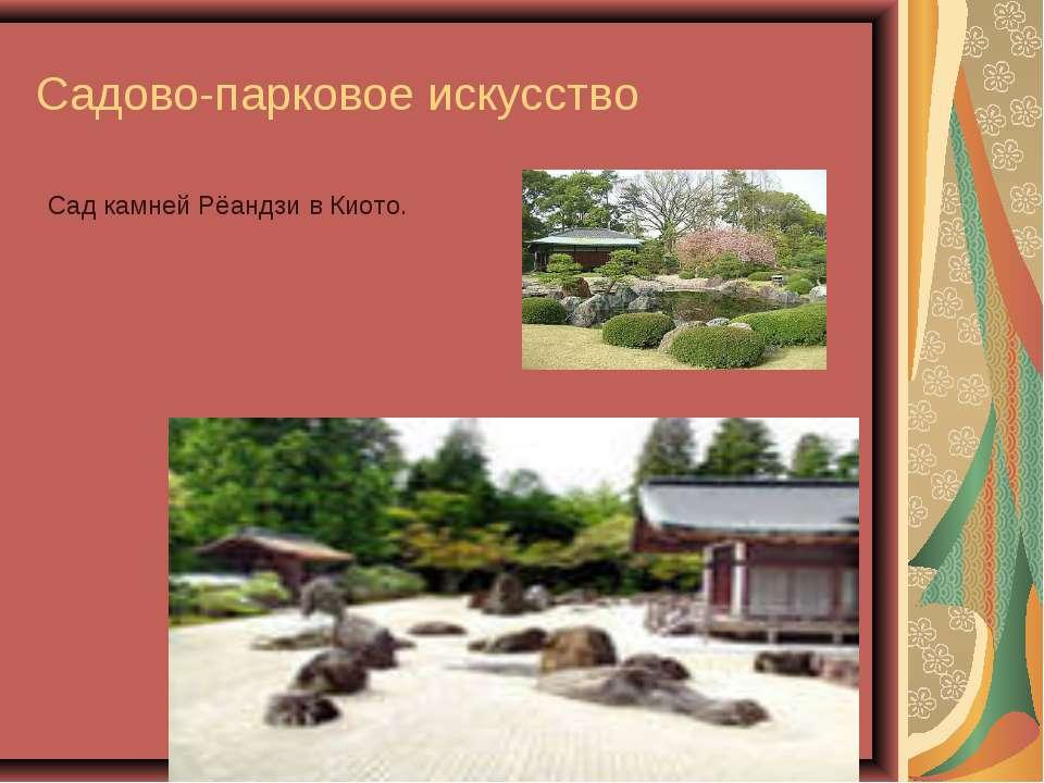 Садово-парковое искусство Сад камней Рёандзи в Киото.