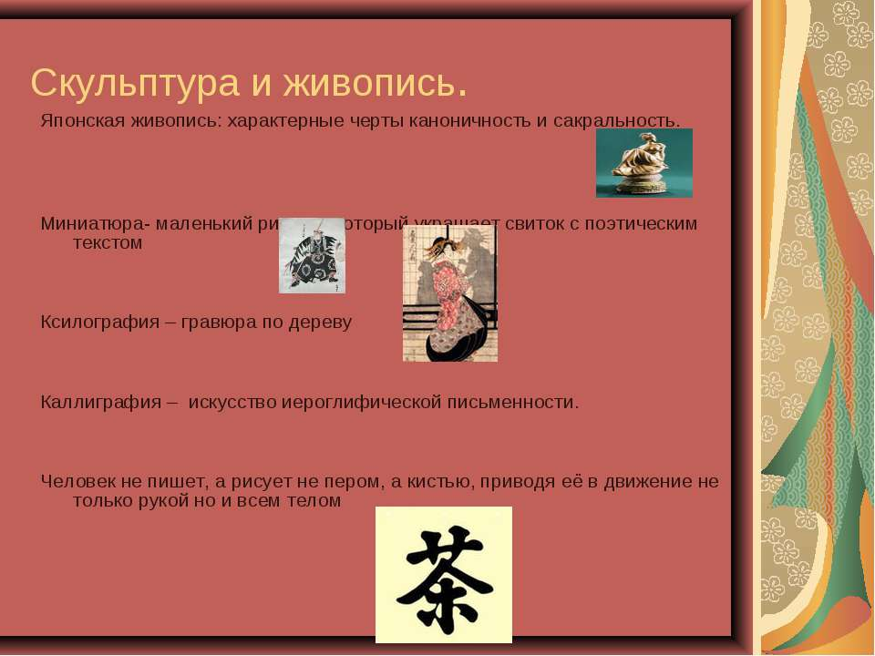 Скульптура и живопись. Японская живопись: характерные черты каноничность и са...