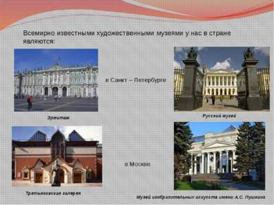 Всемирно известными художественными музеями у нас в стране являются: Эрмитаж ...