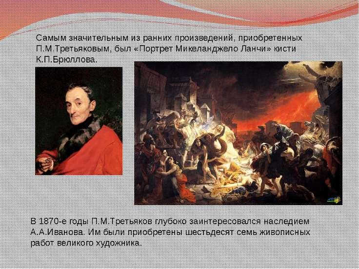 Самым значительным из ранних произведений, приобретенных П.М.Третьяковым, был...