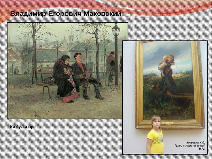 На бульваре Владимир Егорович Маковский