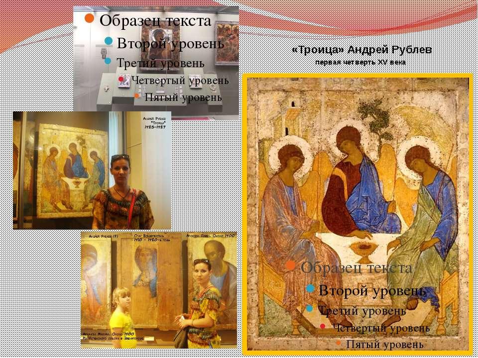 «Троица» Андрей Рублев первая четверть XV века