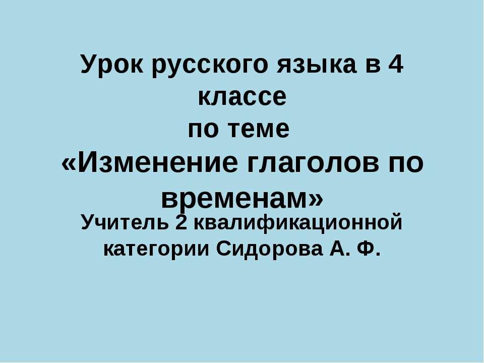 Урок русского языка в 4 классе по теме «Изменение глаголов по временам» Учите...