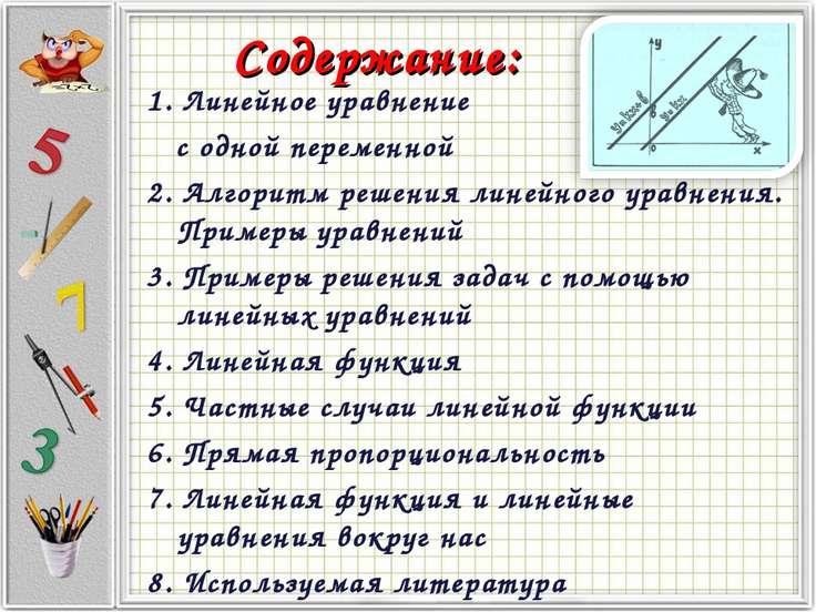 1. Линейное уравнение с одной переменной 2. Алгоритм решения линейного уравне...