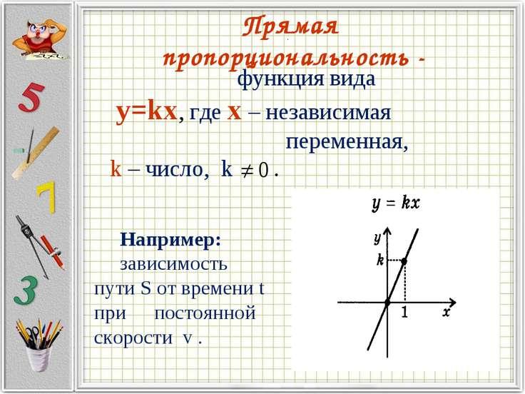 Прямая пропорциональность - функция вида y=kx, где x – независимая переменная...