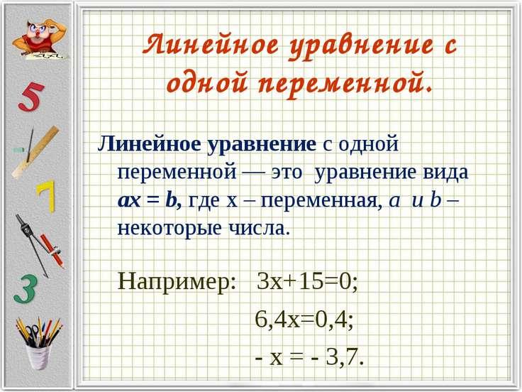 Линейное уравнение с одной переменной. Линейное уравнение с одной переменной ...