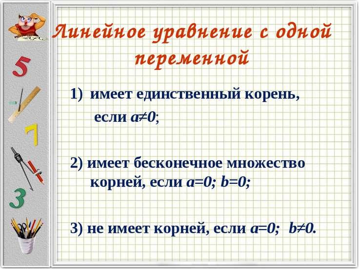 Линейное уравнение с одной переменной имеет единственный корень, если a≠0; 2)...