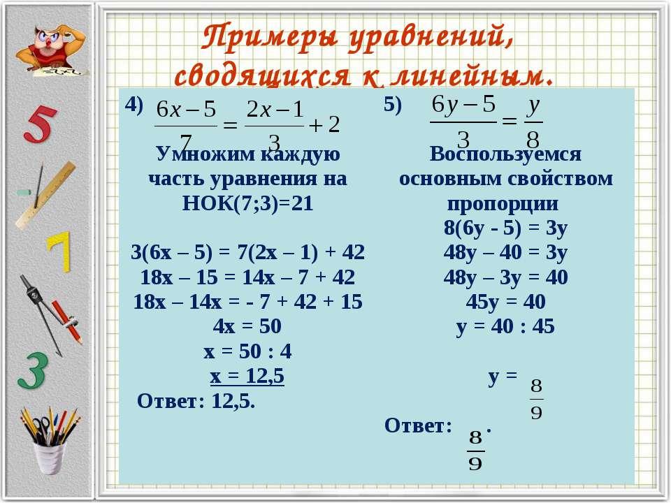 Примеры уравнений, сводящихся к линейным. 4) Умножим каждую часть уравнения н...