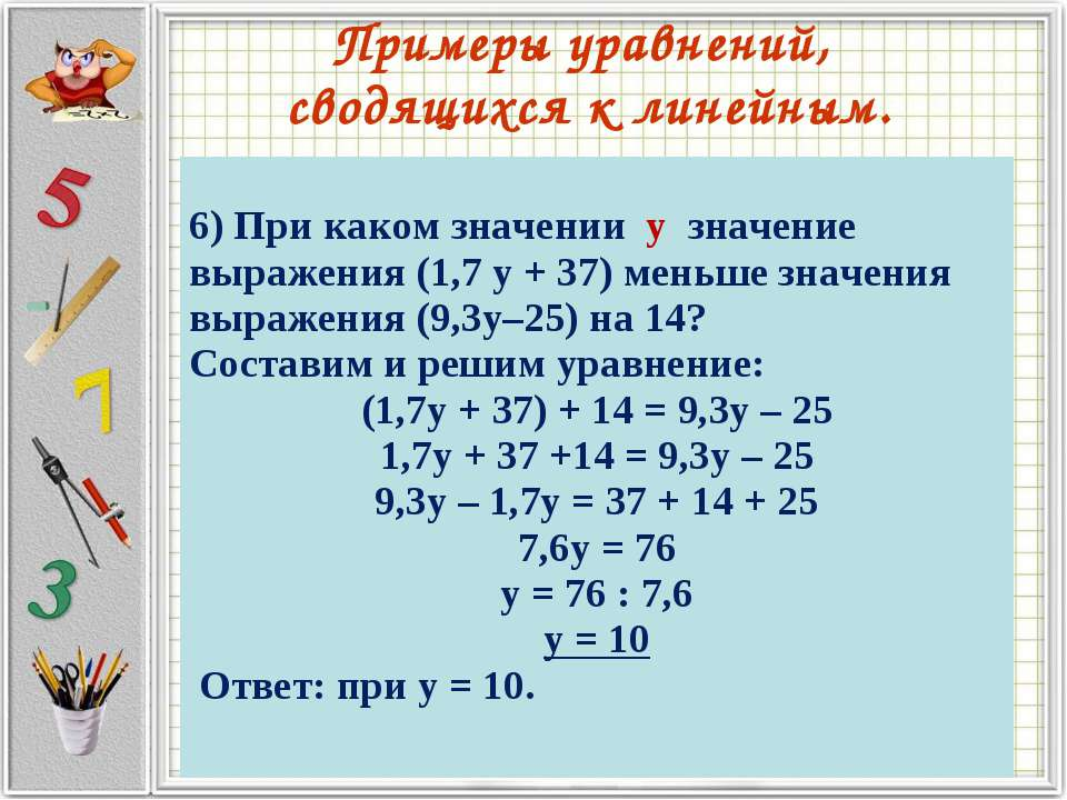 Примеры уравнений, сводящихся к линейным. 6) При каком значении у значение вы...