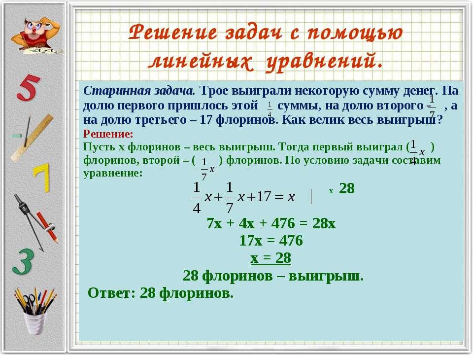 Решение задач с помощью линейных уравнений. Старинная задача. Трое выиграли н...