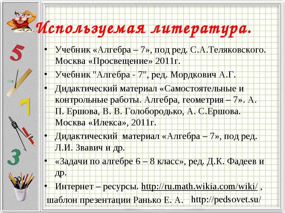 Используемая литература. Учебник «Алгебра – 7», под ред. С.А.Теляковского. Мо...