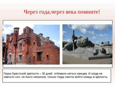 Герои Брестской крепости – 30 дней отбивали натиск немцев. И когда не хватило...