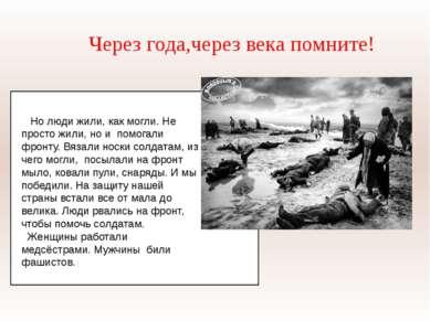 Но люди жили, как могли. Не просто жили, но и помогали фронту. Вязали носки с...