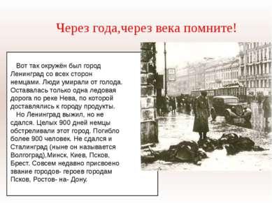 Вот так окружён был город Ленинград со всех сторон немцами. Люди умирали от г...