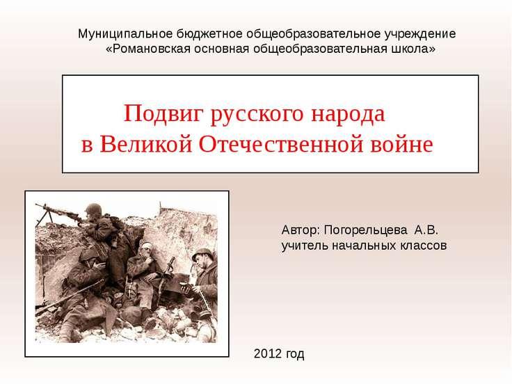 Муниципальное бюджетное общеобразовательное учреждение «Романовская основная ...