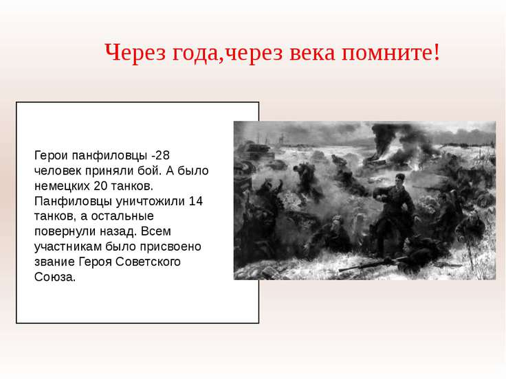 Герои панфиловцы -28 человек приняли бой. А было немецких 20 танков. Панфилов...