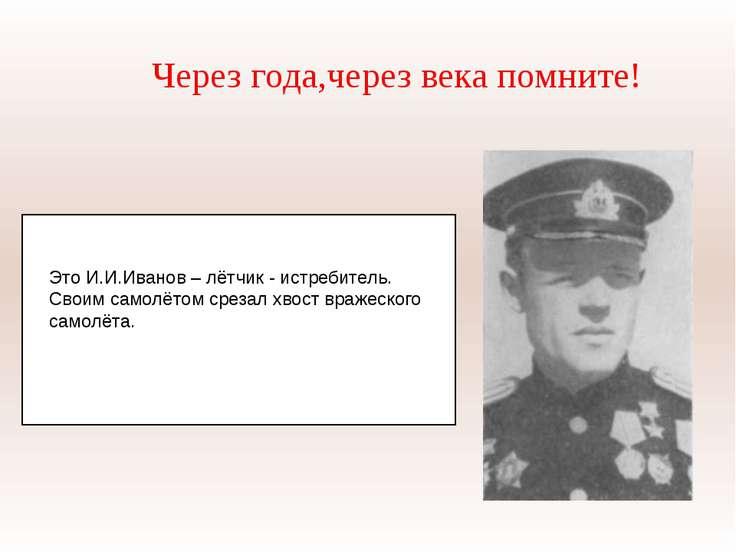 Это И.И.Иванов – лётчик - истребитель. Своим самолётом срезал хвост вражеског...