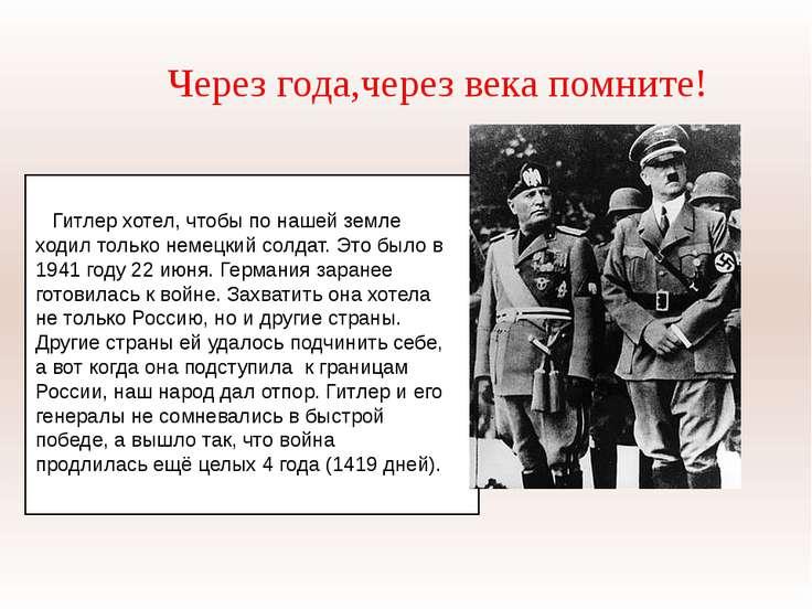 Гитлер хотел, чтобы по нашей земле ходил только немецкий солдат. Это было в 1...