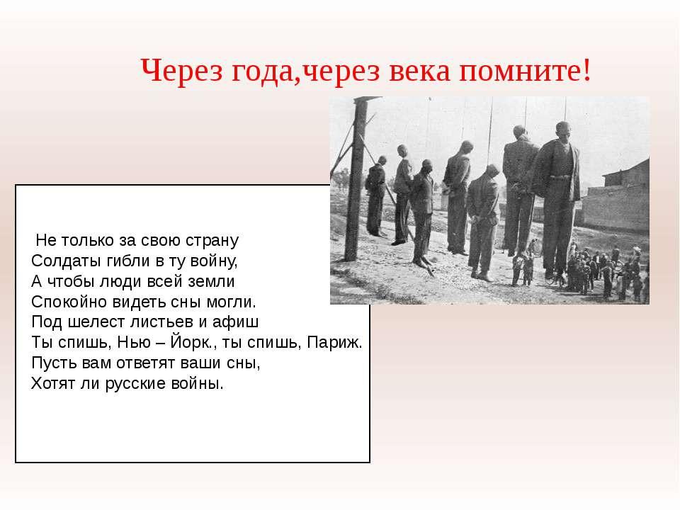 Не только за свою страну Солдаты гибли в ту войну, А чтобы люди всей земли Сп...