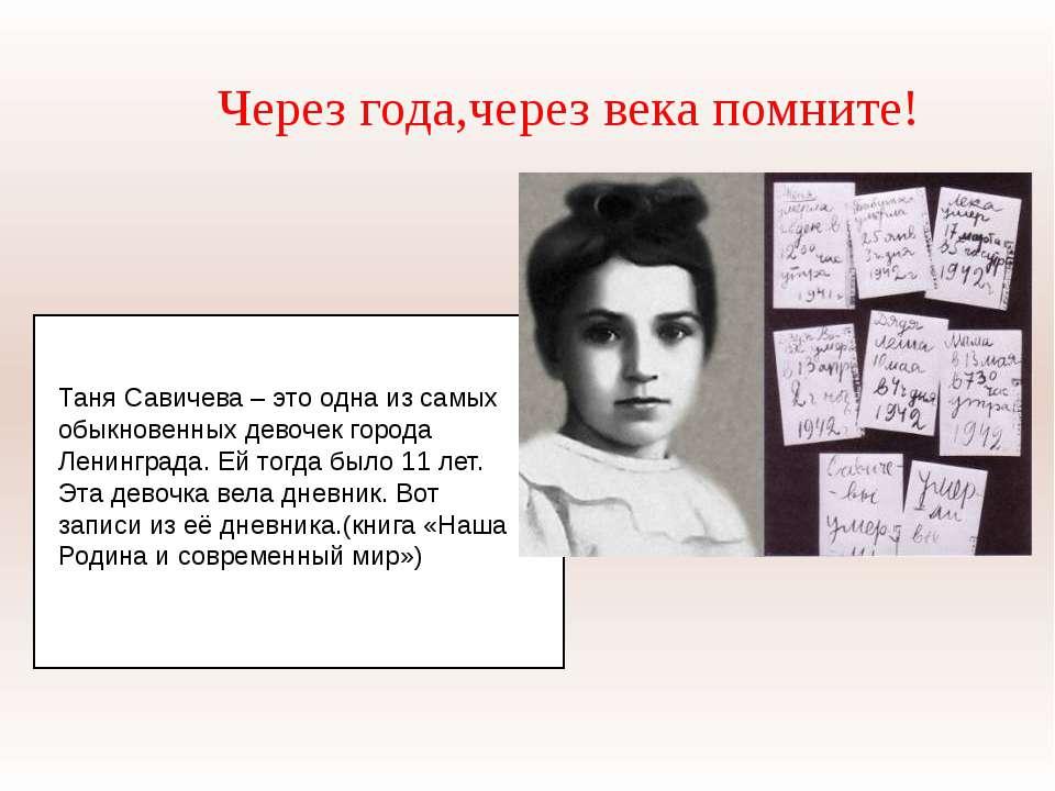 Таня Савичева – это одна из самых обыкновенных девочек города Ленинграда. Ей ...