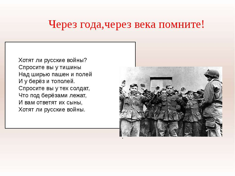 . Хотят ли русские войны? Спросите вы у тишины Над ширью пашен и полей И у бе...