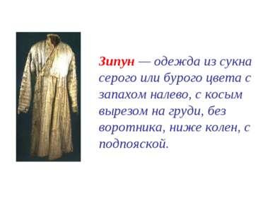 Зипун — одежда из сукна серого или бурого цвета с запахом налево, с косым выр...