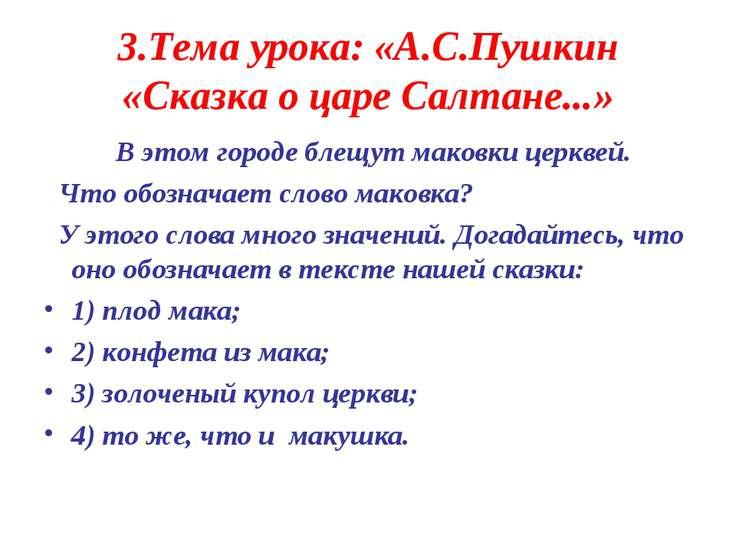 3.Тема урока: «А.С.Пушкин «Сказка о царе Салтане...» В этом городе блещут мак...