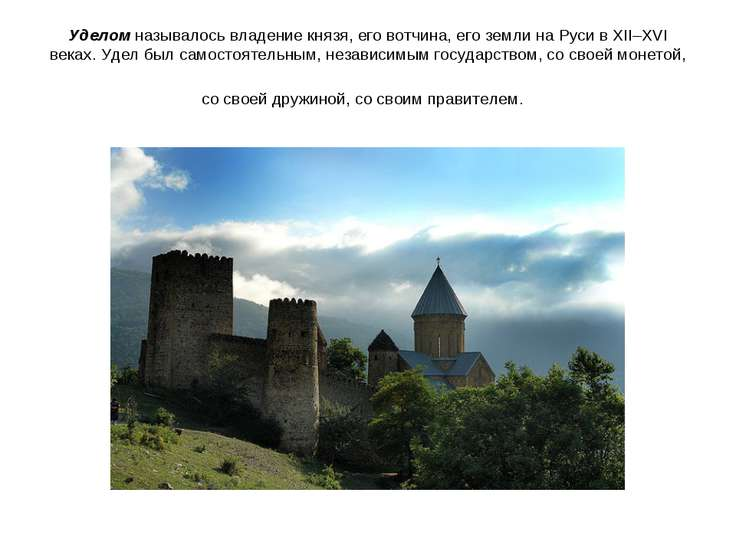 Уделом называлось владение князя, его вотчина, его земли на Руси в XII–XVI ве...