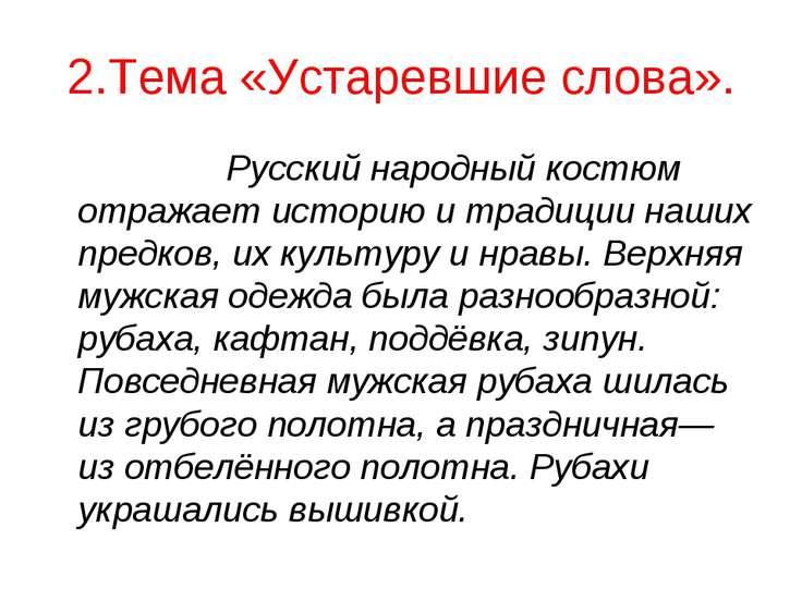 2.Тема «Устаревшие слова». Русский народный костюм отражает историю и традици...