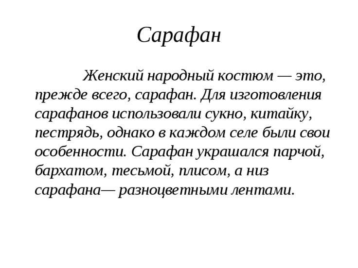 Сарафан Женский народный костюм — это, прежде всего, сарафан. Для изготовлени...