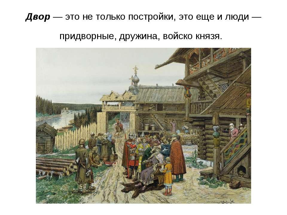 Двор — это не только постройки, это еще и люди — придворные, дружина, войско ...