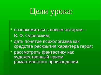 Цели урока: познакомиться с новым автором – В. Ф. Одоевским; дать понятие пси...