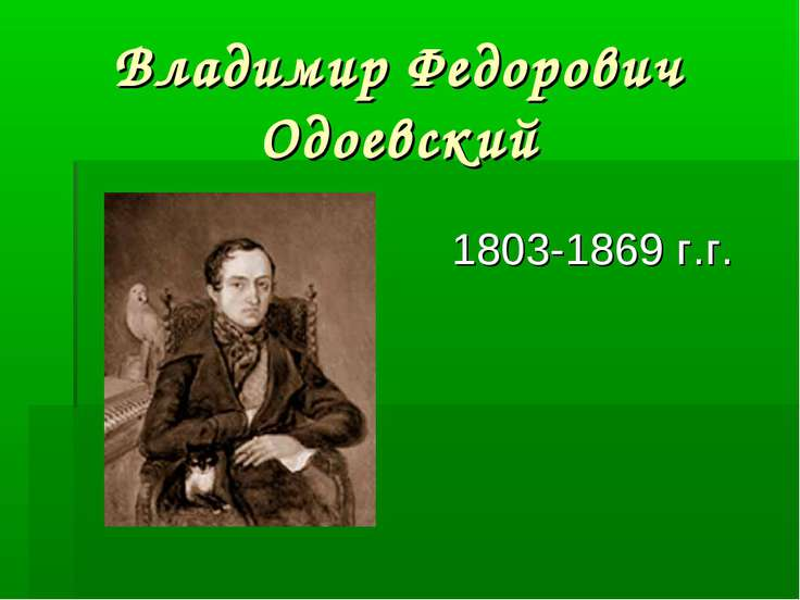 Владимир Федорович Одоевский 1803-1869 г.г.