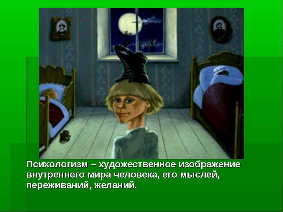 Психологизм – художественное изображение внутреннего мира человека, его мысле...