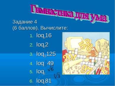 Задание 4 (6 баллов). Вычислите: loq416 loq82 loq25125 loq 49 loq6 loq381